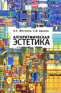 Алгоритмическая эстетика. А. Мигунов, С. Ерохин