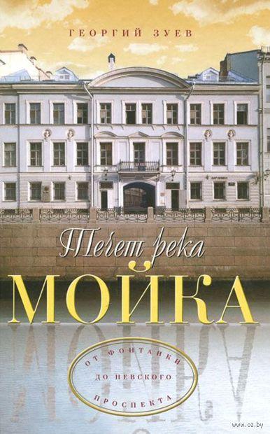 От Фонтанки до Невского проспекта — фото, картинка