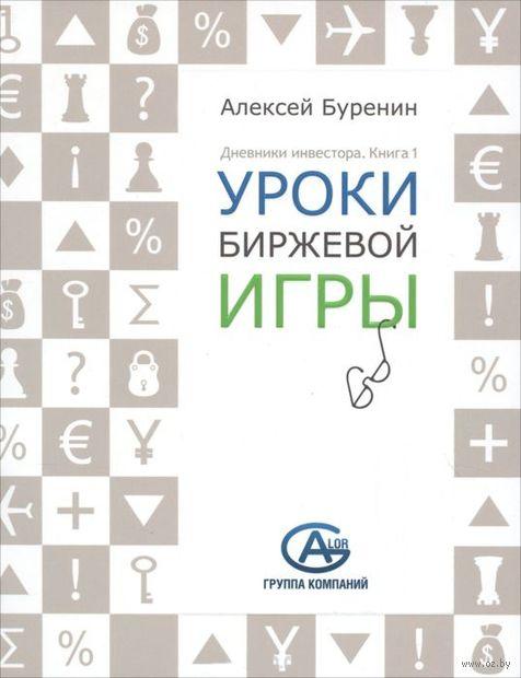 Дневники инвестора. Книга 1. Уроки биржевой игры. Алексей Буренин