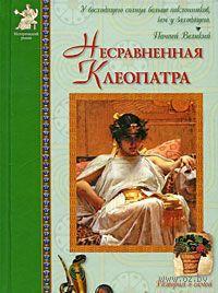 Несравненная Клеопатра. Е. Матвеева
