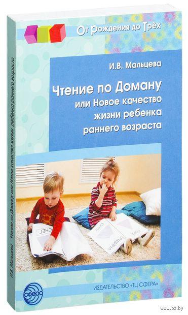 Чтение по Доману, или Новое качество жизни ребенка раннего возраста. Ирина Мальцева