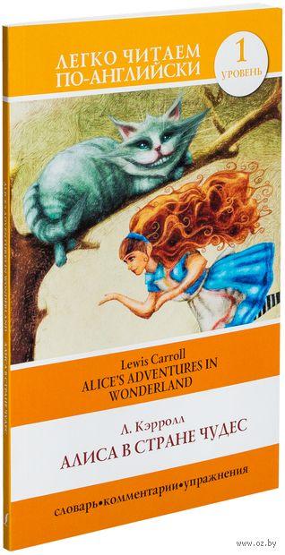 Alice`s Adventures in Wonderland. 1 уровень. Льюис Кэрролл