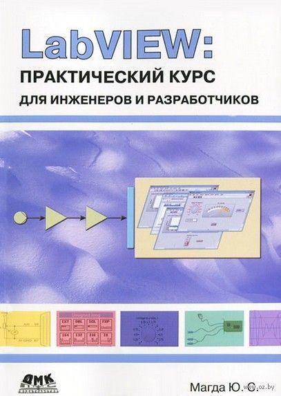 LabVIEW. Практический курс для инженеров и разработчиков. Юрий Магда