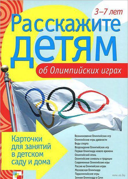 Расскажите детям об Олимпийских играх. Э. Емельянова