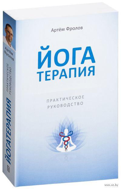 Йогатерапия. Артем Фролов