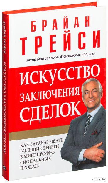 Искусство заключения сделок. Брайан Трейси