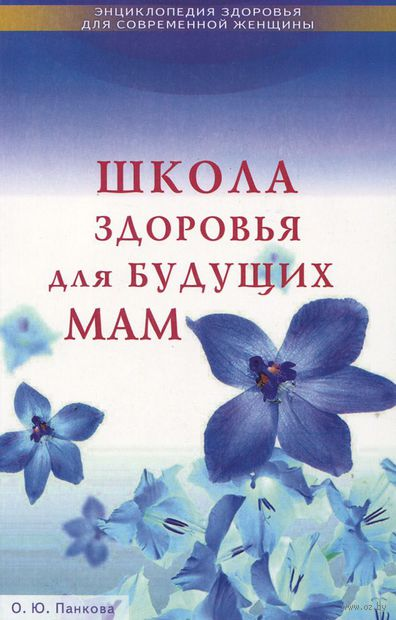 Школа здоровья для будущих мам. Ольга Панкова