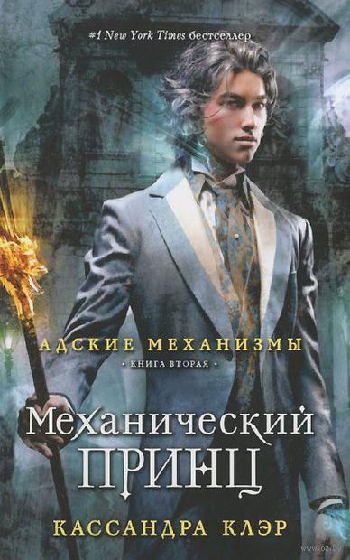 Механический принц (м). Кассандра Клэр