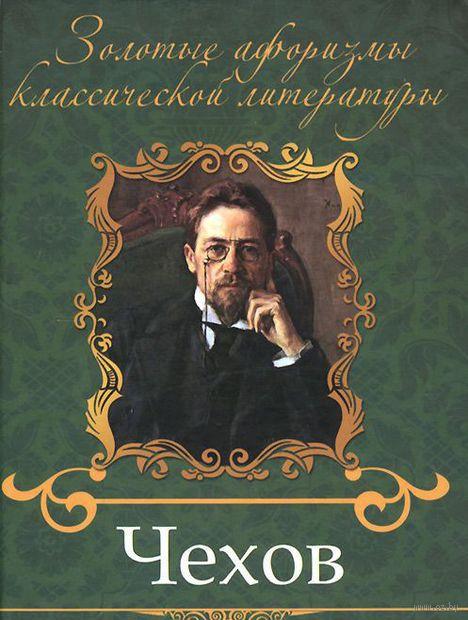 Чехов. Е. Андрианова
