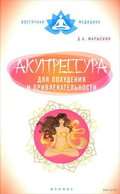 Акупрессура для похудения и привлекательности. Дмитрий Марыскин