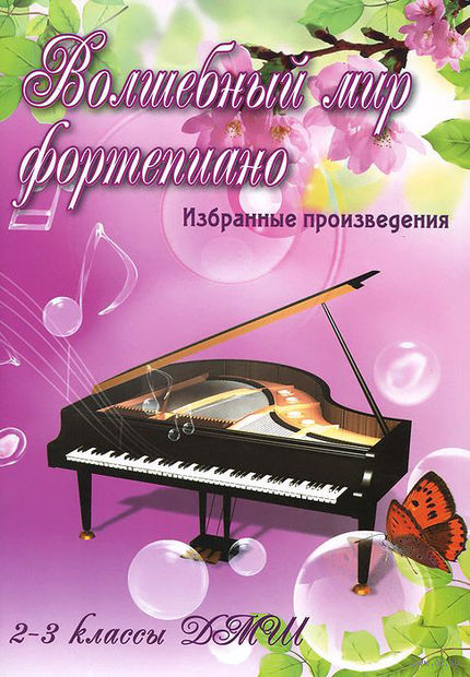 Волшебный мир фортепиано. Избранные произведения. 2-3 классы ДМШ — фото, картинка