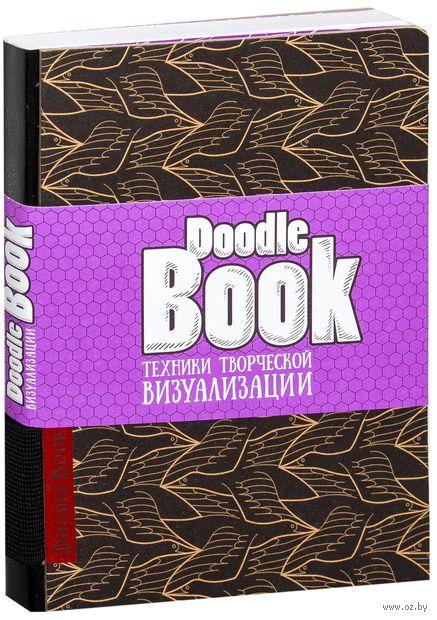 DoodleBook. Техники творческой визуализации (черная обложка) — фото, картинка