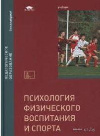 Психология физического воспитания и спорта. А. Родионов