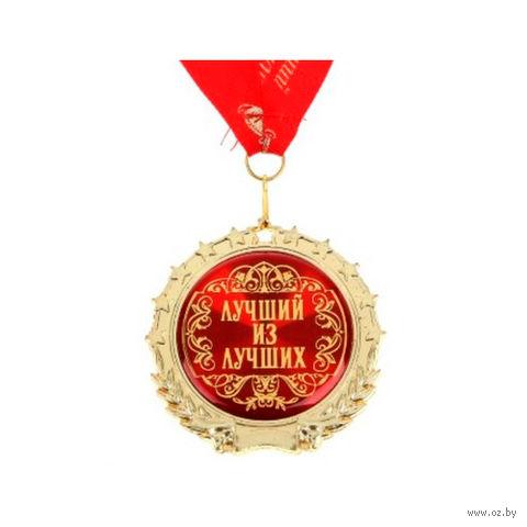 """Медаль металлическая """"Лучший из лучших"""" (7 см)"""