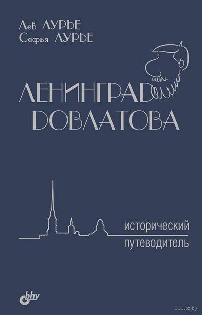 Ленинград Довлатова. Исторический путеводитель. Лев Лурье, Софья Лурье