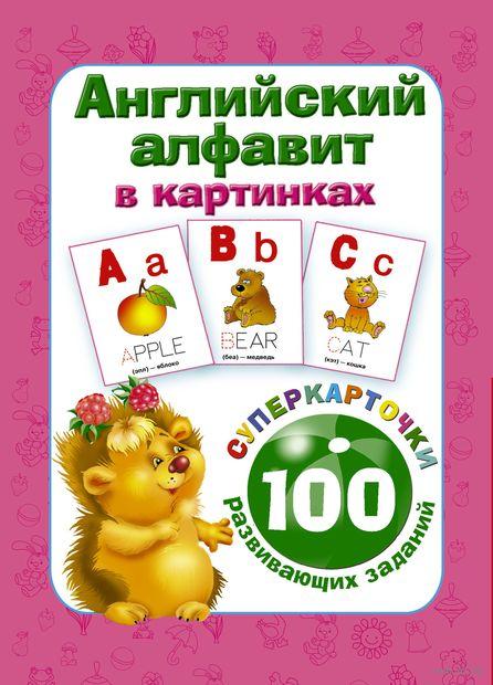 Английский алфавит в картинках. 100 развивающих заданий на карточках. Виктория Дмитриева