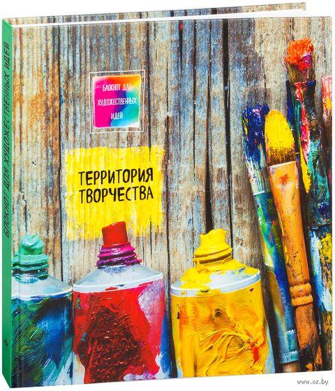 """Блокнот для художественных идей """"Тюбики"""" (255x255 мм)"""