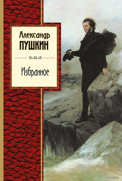Избранное. Александр Пушкин