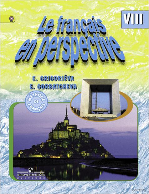 Французский язык. 8 класс. Учебник — фото, картинка
