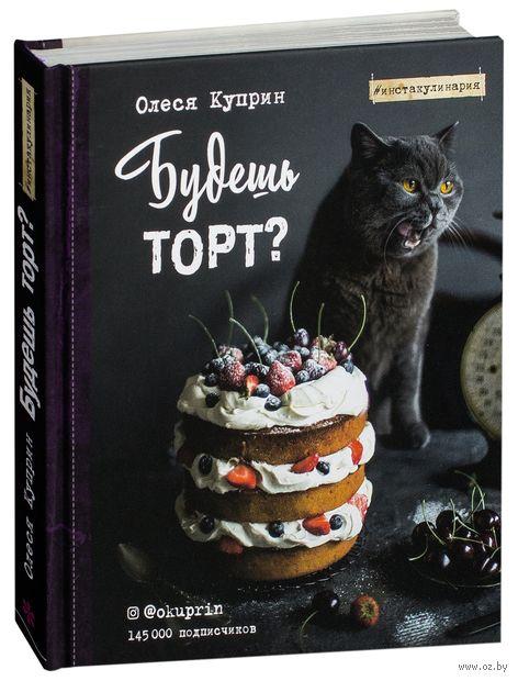 Будешь торт? — фото, картинка
