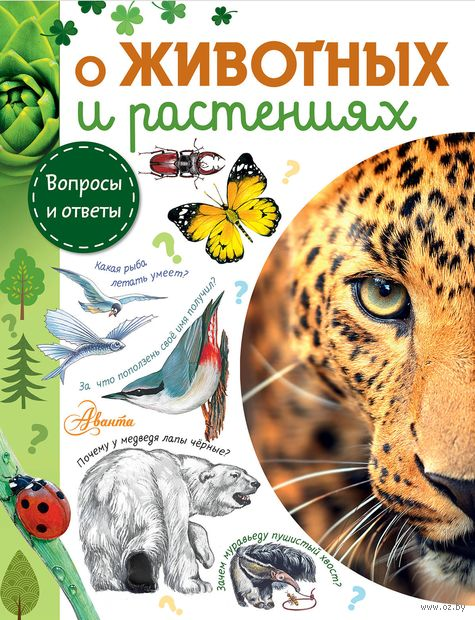 О животных и растениях — фото, картинка