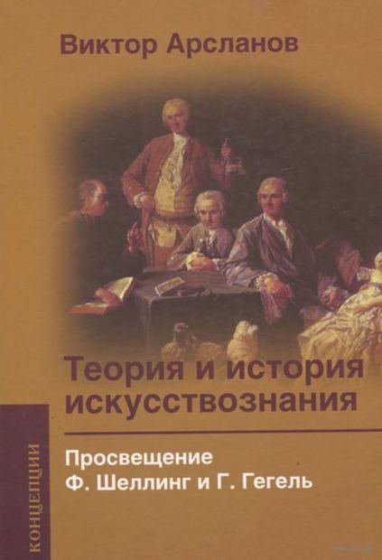 Теория и история искусствознания. Просвещение. Ф. Шеллинг и Г. Гегель — фото, картинка