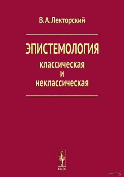 Эпистемология классическая и неклассическая — фото, картинка