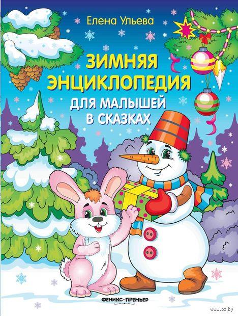 Зимняя энциклопедия для малышей в сказках — фото, картинка