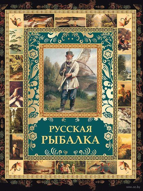 Русская рыбалка — фото, картинка