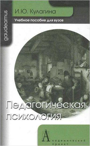 Педагогическая психология — фото, картинка