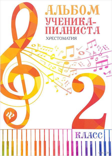 Альбом ученика-пианиста. Хрестоматия. 2 класс