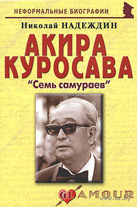 "Акира Куросава. ""Семь самураев"" — фото, картинка"