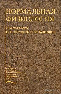 Нормальная физиология. Софья Будылина, Виталий Дегтярев, Ольга Карцева