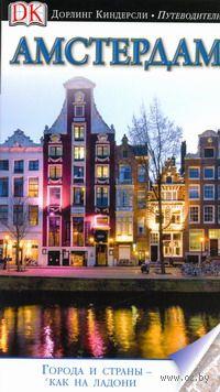 Амстердам. Иллюстрированный путеводитель