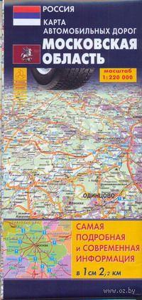 Московская область. Карта автомобильных дорог