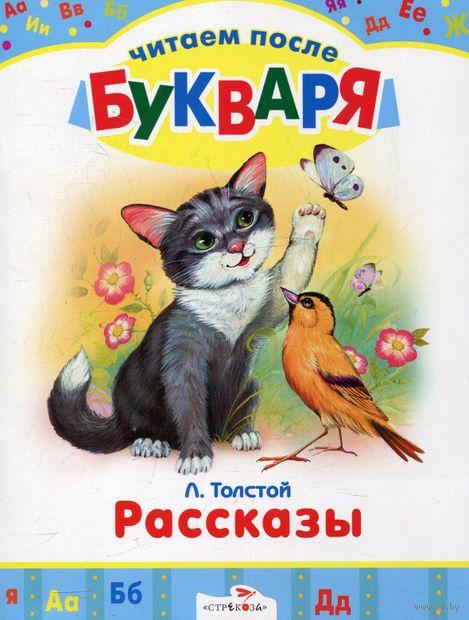 Л. Толстой. Рассказы. Лев Толстой