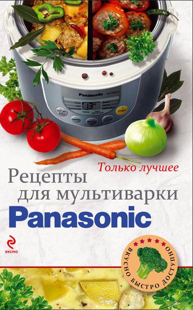 Рецепты для мультиварки Panasonic (м)