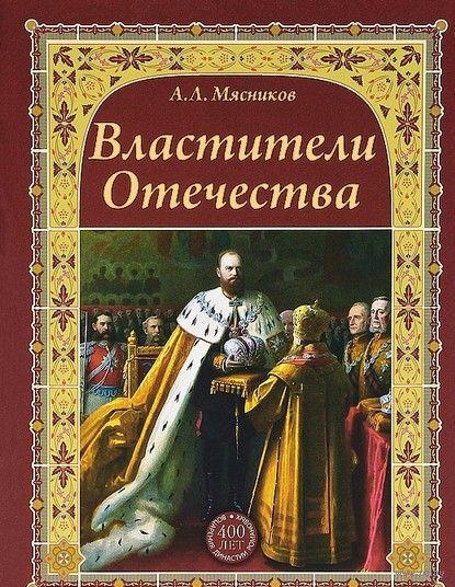 Властители Отечества. Александр  Мясников