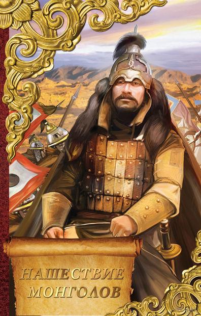 Нашествие монголов. Василий Ян