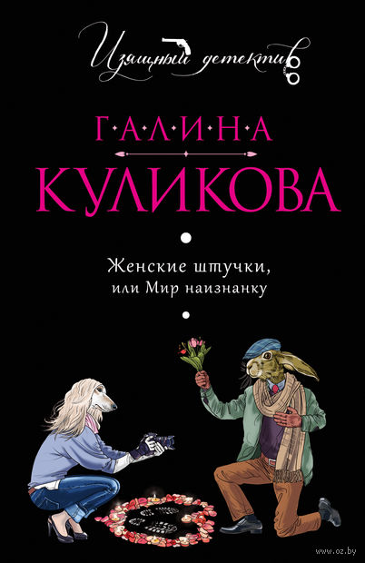 Женские штучки, или Мир наизнанку (м). Галина Куликова