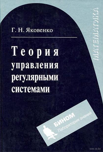 Теория управления регулярными системами. Геннадий Яковенко