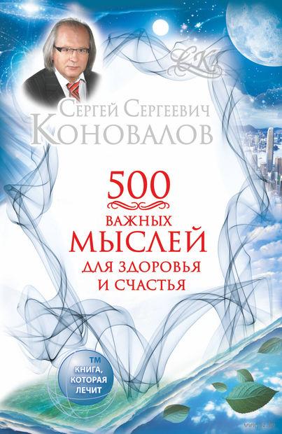 500 важных мыслей для здоровья и счастья. Сергей Коновалов