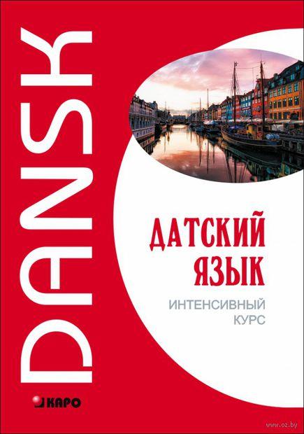 Датский язык. Интенсивный курс (+CD) — фото, картинка