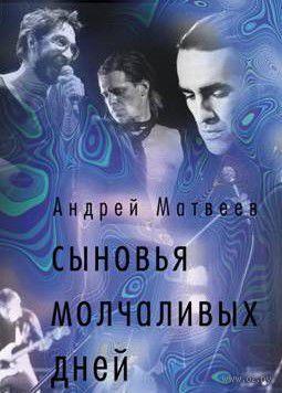 Сыновья молчаливых дней. Андрей Матвеев
