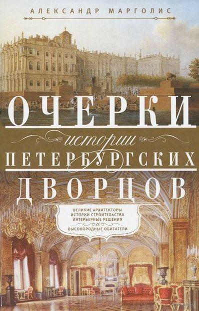 Очерки истории петербургских дворцов. Александр Марголис