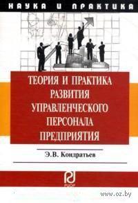 Теория и практика развития управленческого персонала предприятия. Эдуард Кондратьев