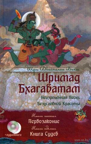 Шримад Бхагаватам. Первозаконие. Книга судеб (+ CD). Шри Вьяса