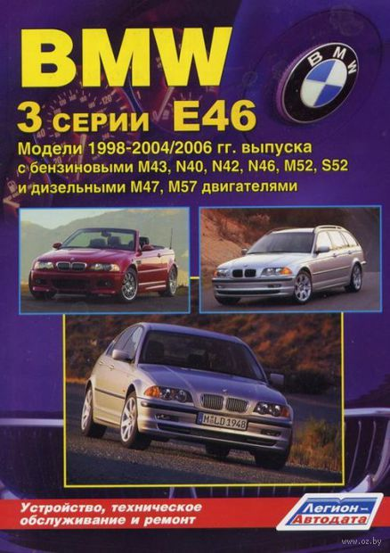 BMW 3 серии. Модели Е46 1998-2006 гг. выпуска с бензиновыми двигателями. Руководство по ремонту и техническому обслуживанию — фото, картинка
