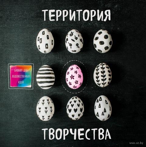Блокнот для художественных идей. Яйцо