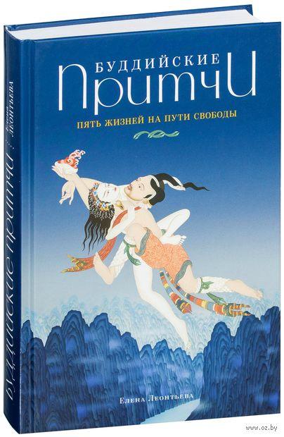Буддийские притчи. Пять жизней на пути свободы (синяя) — фото, картинка